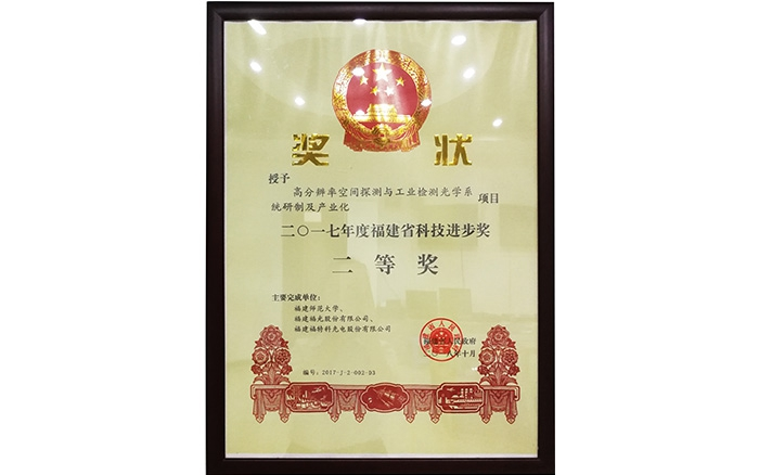 The second prize of 2017 Fujian Science and Technology Progress Awards, Development and industrializ