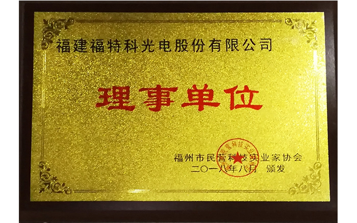 Director unit of Fuzhou science and technology private entrepreneurs association