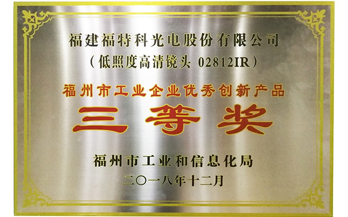 The third prize of excellent innovative products of Fuzhou industrial enterprises