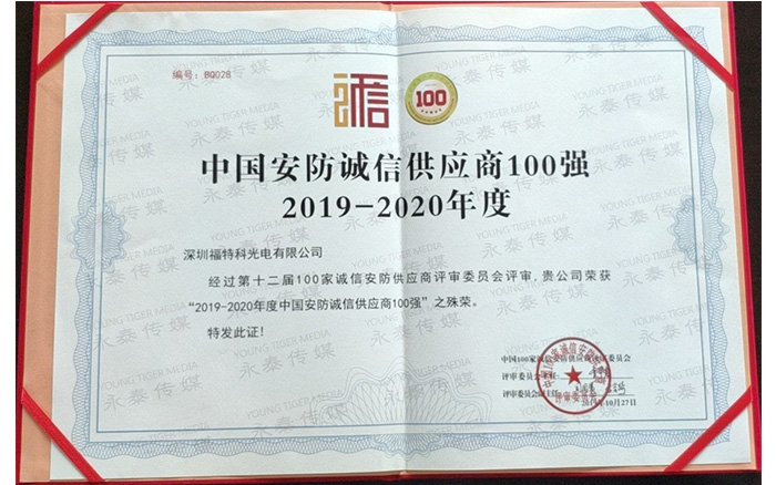 TOP 100 China security integrity supplier, 2019-2020