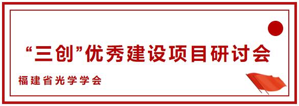 """热烈庆祝福建省光学学会""""三创""""研讨会在我司召开"""