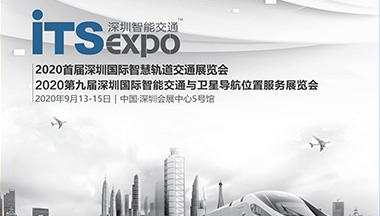 max万博网址是多少万博手机版登入于2020.09.13至09.15参加深圳第九届国际智能交通展