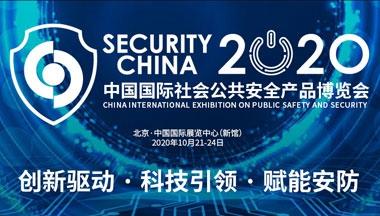 max万博网址是多少万博手机版登入参加于2020年10月21日至24日在北京举办的国际社会公共安全博览会!